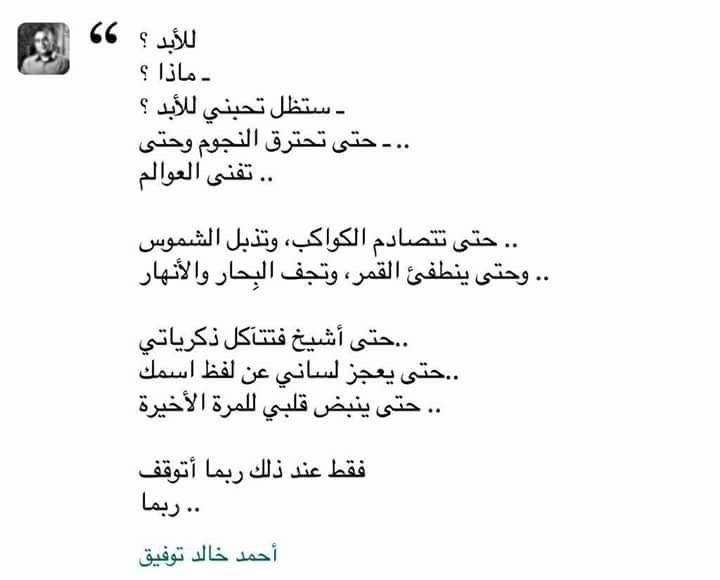 Pin By Reem Mohamed On للأبد حتى ينبض قلبي للمرة الأخيرة Quotes Words Arabic Quotes