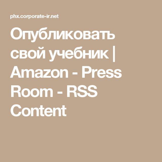 Опубликовать свой учебник | Amazon - Press Room - RSS Content
