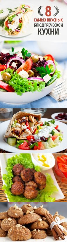 8 восхитительных блюд греческой кухни / Surfingbird - мы делаем интернет лучше