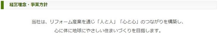 経営理念・事業方針    (via http://www.e-remodel.jp/com-rinen.html )