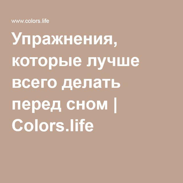 Упражнения, которые лучше всего делать перед сном | Colors.life
