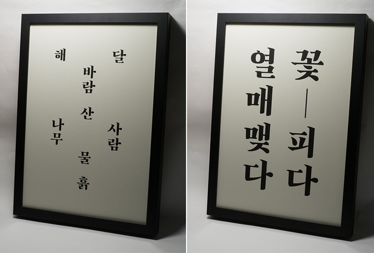 바람체 Korean Typography