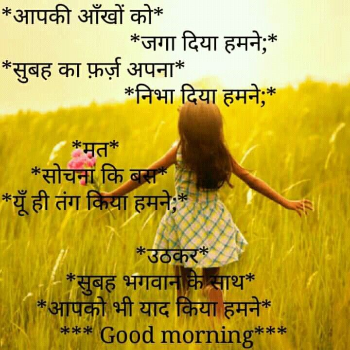Pin by geeta on morning greetings good morning messages