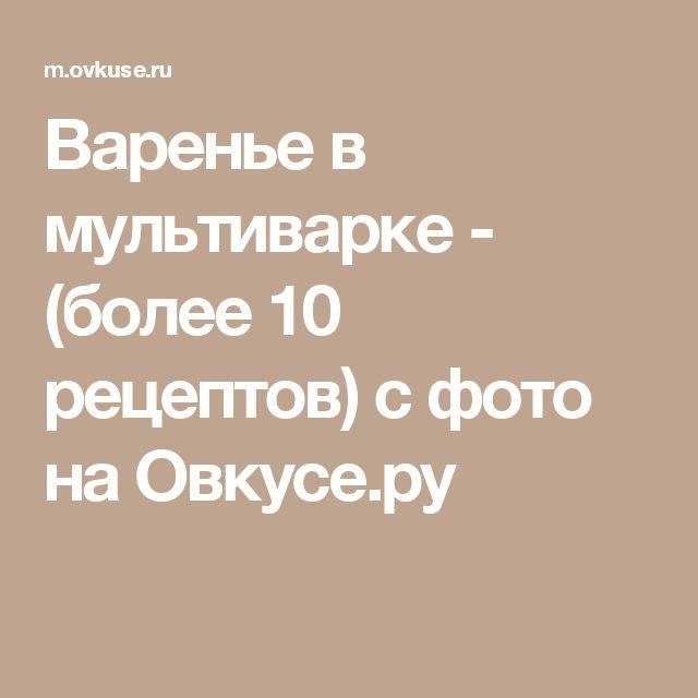 Варенье в мультиварке - (более 10 рецептов) с фото на Овкусе.ру