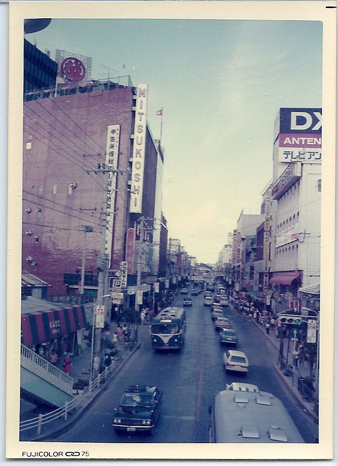 1975年の沖縄 その3 むつみ橋歩道橋の画像 - オニャンコポンな絵葉書たち - Yahoo!ブログ