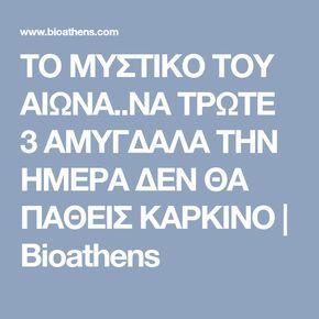 ΤΟ ΜΥΣΤΙΚΟ ΤΟΥ ΑΙΩΝΑ..ΝΑ ΤΡΩΤΕ 3 ΑΜΥΓΔΑΛΑ ΤΗΝ ΗΜΕΡΑ ΔΕΝ ΘΑ ΠΑΘΕΙΣ ΚΑΡΚΙΝΟ | Bioathens