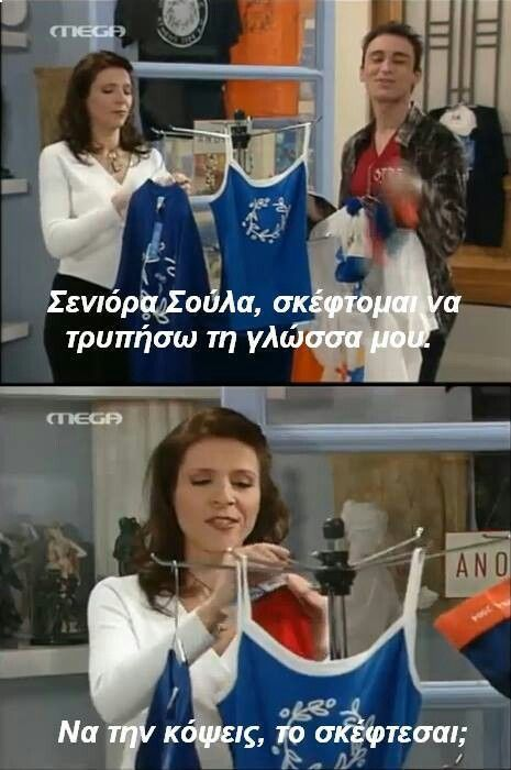 ΣΕΝΙΟΡΑ ΣΟΥΛΑ- ΧΟΣΕ!!!!!! Mega Tv Greek