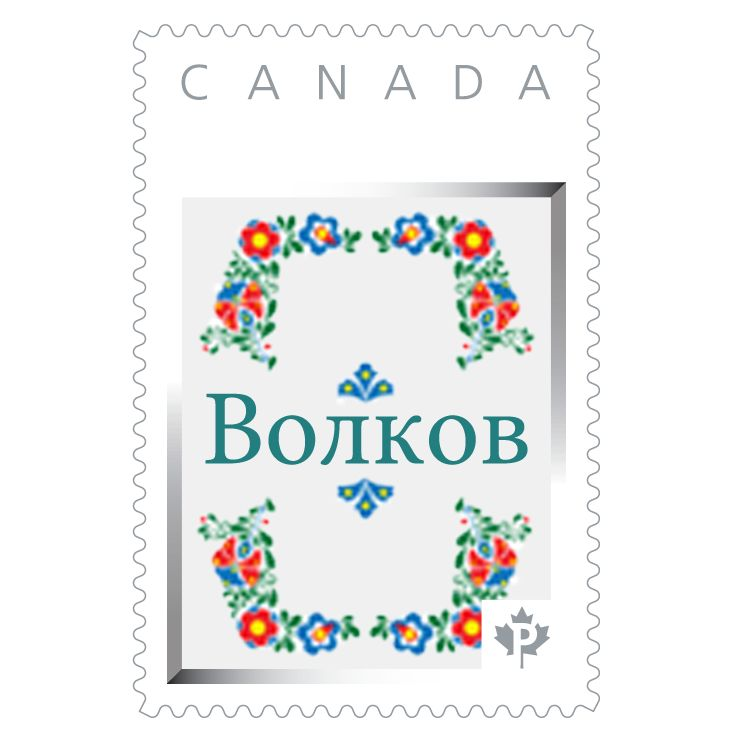 Celebrate your family name with your own custom stamp!