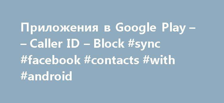 Приложения в Google Play – – Caller ID – Block #sync #facebook #contacts #with #android http://sierra-leone.nef2.com/%d0%bf%d1%80%d0%b8%d0%bb%d0%be%d0%b6%d0%b5%d0%bd%d0%b8%d1%8f-%d0%b2-google-play-caller-id-block-sync-facebook-contacts-with-android/  # Описание Sync.ME — это лучшее приложение для идентификации телефонных звонков, текстовых сообщений и мошеннических вызовов! ★ TechCrunch: «Приложение, поистине дающее вам колоссальные возможности».Sync.ME — это бесплатное приложение для…