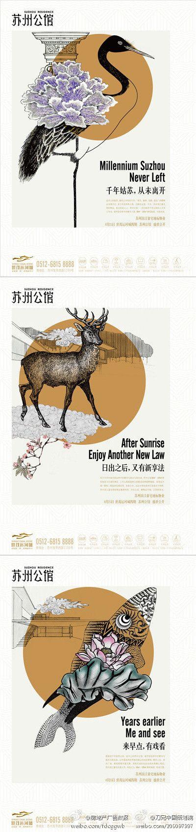 #地产广告#苏州公馆,千年苏州,从未离开... #Graphic Design Poster