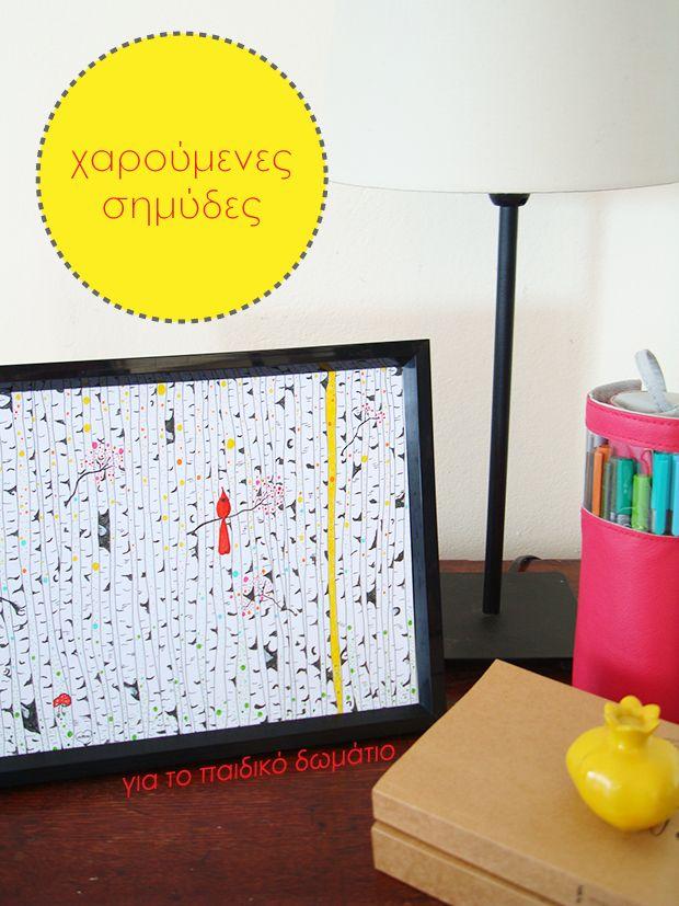 Χαρούμενες σημύδες για το παιδικό δωμάτιο- Birch trees for nursery room