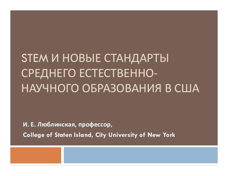 STEM ИНОВЫЕСТАНДАРТЫ СРЕДНЕГОЕСТЕСТВЕННО‐ НАУЧНОГООБРАЗОВАНИЯВСША И.Е.Люблинская,профессор, College of Staten Island, City University of New York