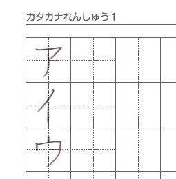 継続は力なり。今日もペン習字をがんばっています。文字上達のポイントは、お手本と自分の字を見比べて、違い(直すべきところ)を発見することだと思います。自分で発見したこととは、必ず身につきます(^^)↓画像をクリックするとPDFが開きます。 ア