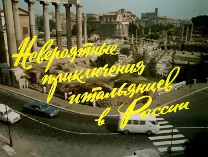 «Невероятные приключения итальянцев в России», Эльдар Рязанов, СССР, 1973