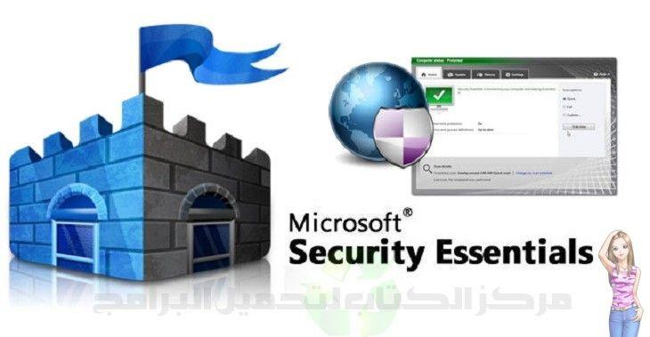 مضاد الفيروسات مايكروسوفت سكيورتي Microsoft Security Essentials ذو شهرة عالمية  لما يملكه من قوة في مكافحة شتى أنواع الفيروسات والبرمجيات الخبيثة تطرحه شركة مايكروسوفت Microsoft لكافة المستخدمين مجاناً دون أي تكلفة مادية، ويأتي مدمج مع أنظمتها كافة. برنامج جبار في مكافحة كافة أنواع البرمجيات المشبوهة والفيروسات الصعبة وصد شتى انواع الهجومات، يعمل بكفائة عالية ويخضع للدعم المستمر من قبل شركة مايكروسوفت.