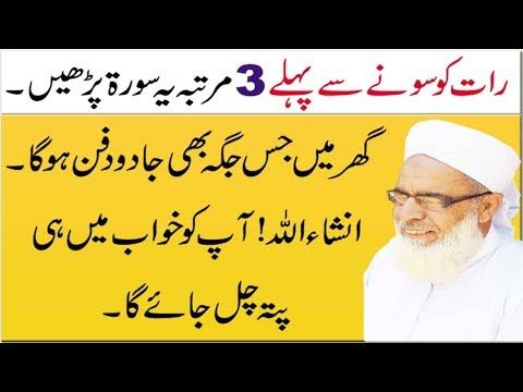 Sirf 1 Bar Hath Uthao Hajat Pori Wazifa Amal Dua In Urdu/Hindi Ism e Azam Namaz peer e Kamail Wazaif - YouTube