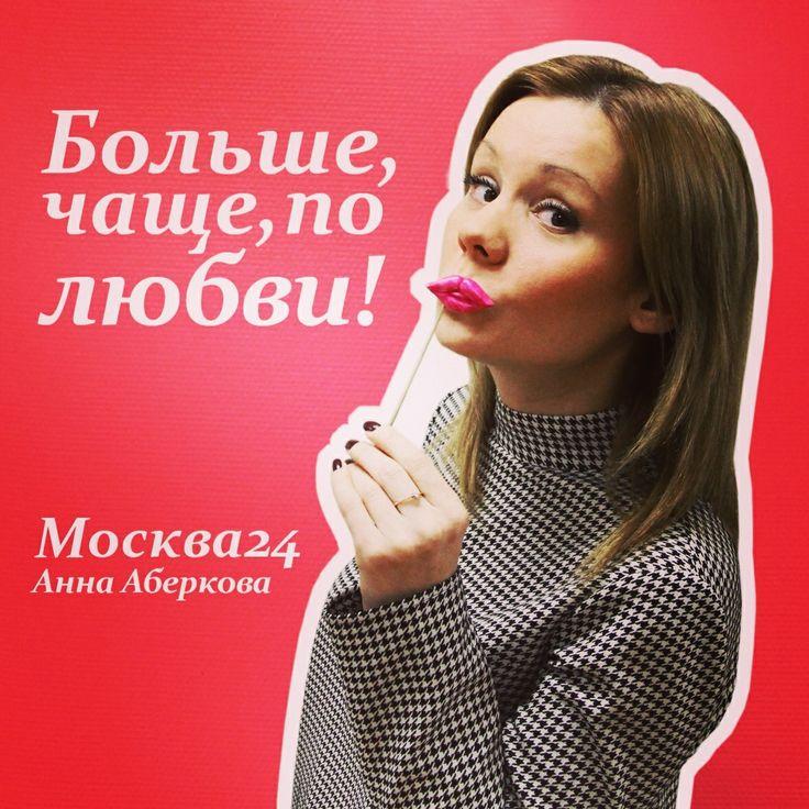 Анна Аберкова.
