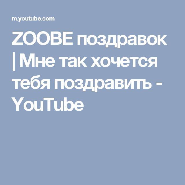 ZOOBE поздравок | Мне так хочется тебя поздравить - YouTube