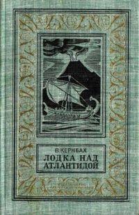 Лодка над Атлантидой — В. Кернбах. Детская литература, 1971