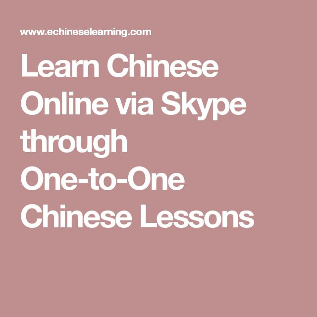 Learn Chinese Online via Skype through One-to-One Chinese Lessons
