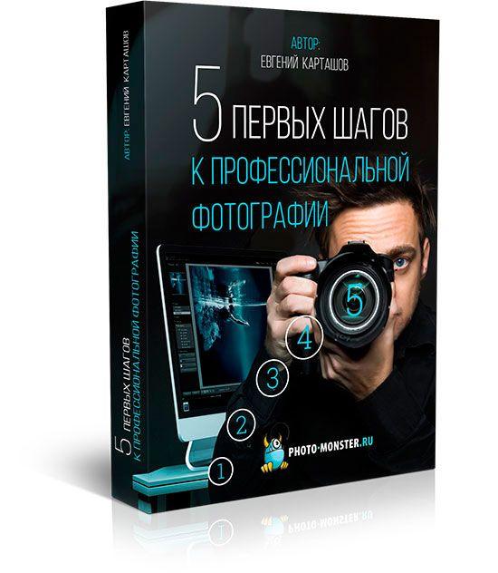 Книги по фотосъемке для начинающих