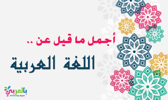 Arabic Language Day Activities For Kids Belarabyapps Arabic Alphabet For Kids Alphabet For Kids Learn Arabic Alphabet