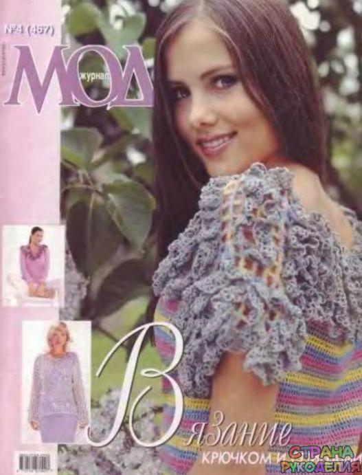 Журнал мод 467 - Журнал мод - Журналы по рукоделию - Страна рукоделия