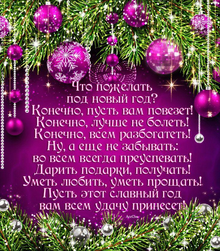 Стихи на новый год оригинальные