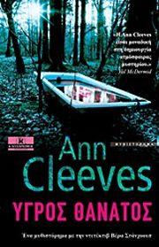 Μια ντετέκτιβ συναρπαστική σε ένα βιβλίο που καθηλώνει...