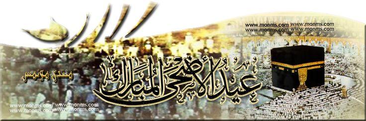 &-&-*نهنئكم بمناسبه حلول العيد الأضحى المبارك &-&-*