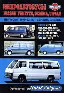Nissan Vanette, Urvan, Serena 1979-1993 г. Руководство по ремонту и ТО