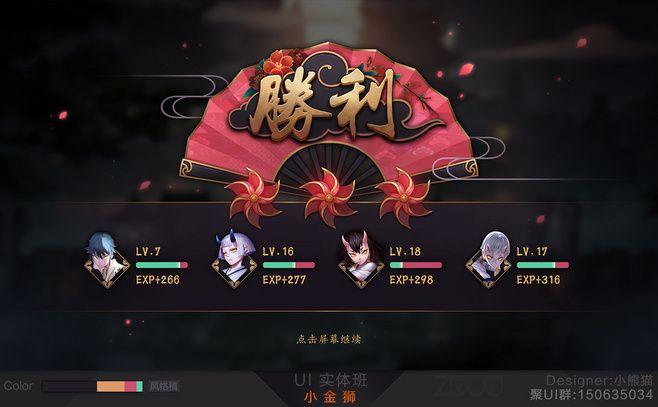 小金狮实体班学员作品02#游戏UI#游戏...