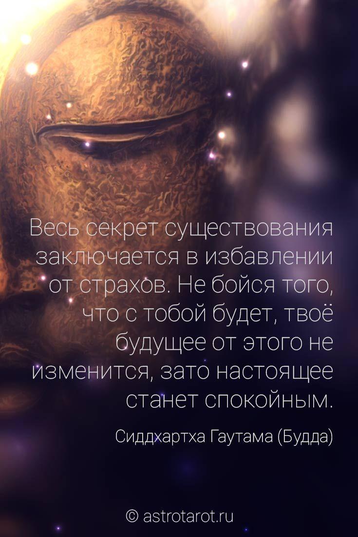 Весь секрет существования заключается в избавлении от страхов. Не бойся того, что с тобой будет, твоё будущее от этого не изменится, зато настоящее станет спокойным. © Сиддхартха Гаутама (Будда) #будда #мудрость #дзэн #цитаты #умныемысли #астротарот #astrotarot