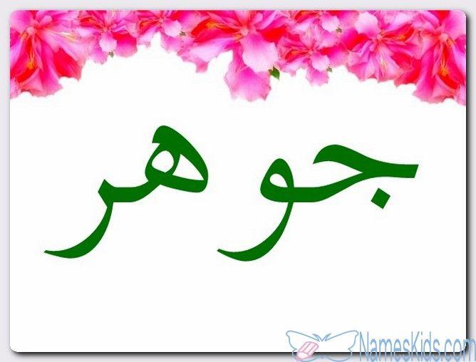 معنى اسم جوهر وصفات حامل الاسم Jawhar Jawhar Johar اسم جوهر اسماء اسلامية Jewelry Lei Necklace