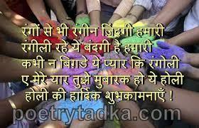 holi shayari in hindi images sms