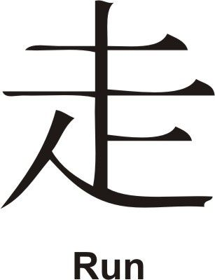 Kanji Symbol for Run. I wonder if they have one for swim & bike too...