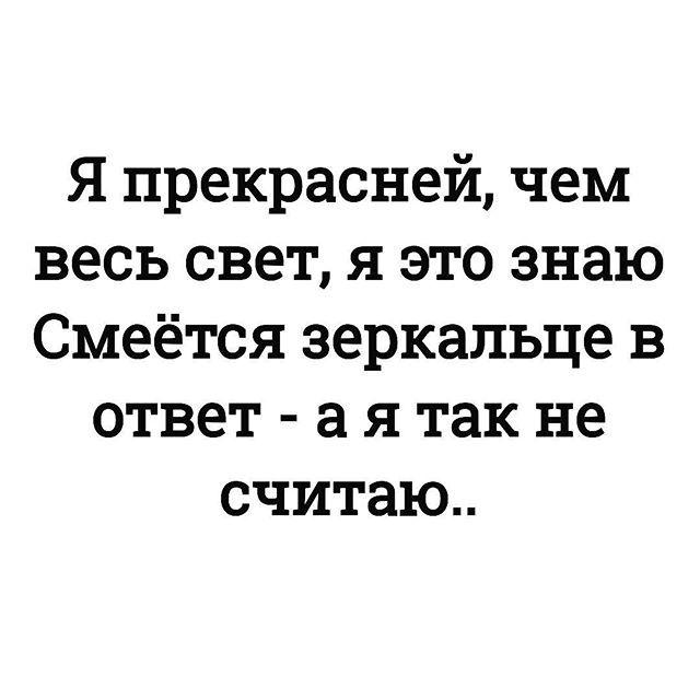 #стихрень и #глебурда #ум за #разум отдам #смех #шутка #юмор #сатира #сарказм #ирония #красотаминск #красотка #красавица #царевна #принцесса #королевна #косметика #макияж #визаж #ресницы #тушь #ботокс #пластикавек #девочкитакиедевочки