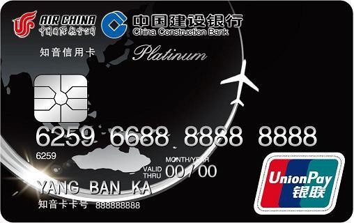 Air China   UnionPay black  platinum   China Construction Bank