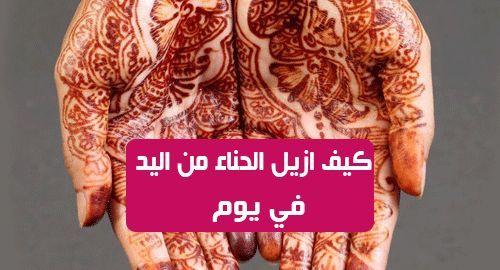 كيف ازيل الحناء من اليد في يوم الحناء هي صبغة مشتقة من أوراق نبات الحناء يتم تطبيق الصبغة على اليدين او القدمين او اي مكا Graphic Sweatshirt Henna Sweatshirts