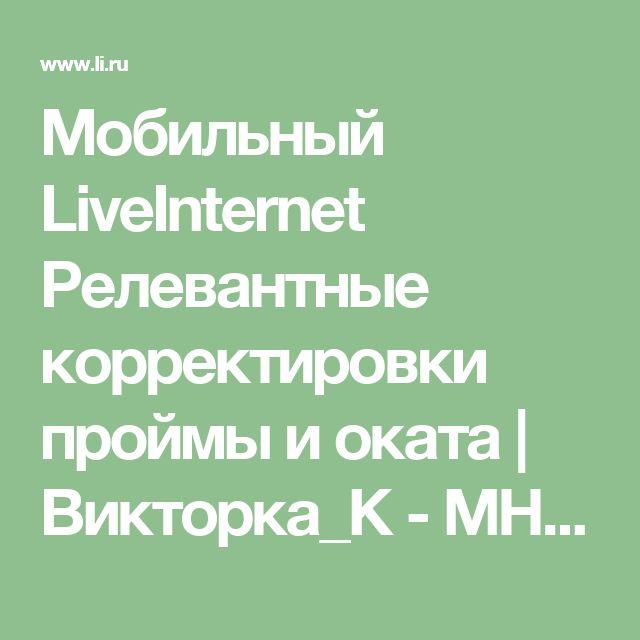Мобильный LiveInternet Релевантные корректировки проймы и оката  | Викторка_К - МНОГО РУКОДЕЛЬНОГО,ПОЛЕЗНОГО,ИНТЕРЕСНОГО |