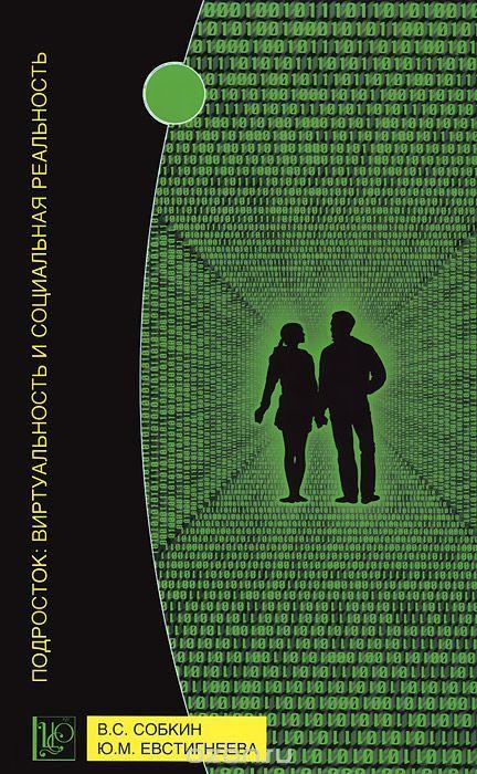 Подросток: виртуальность и социальная реальность. Собкин В.С., Евстигнеева Ю.М. + PDF // #cyberpsy #cyberbooks #adolescent