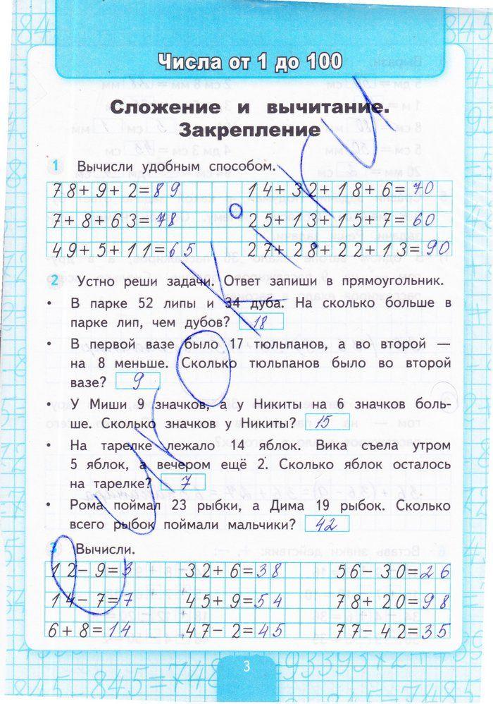 Умк математика 3 класса гдз
