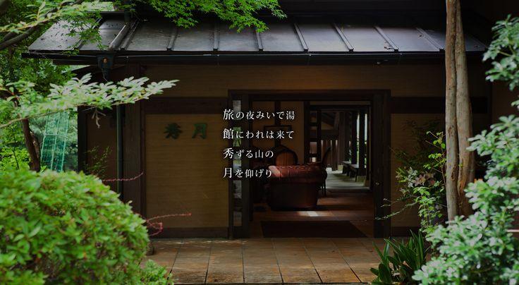 全室露天風呂付き離れの宿|筋湯温泉の旅館「秀月」【公式サイト】