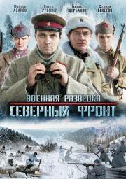 Смотреть сериал Военная разведка: Северный фронт (HD-720 качество) (2012) онлайн - Фильмы HD-720 качество онлайн