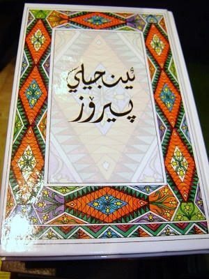 Kurdish New Testament (Sorani)