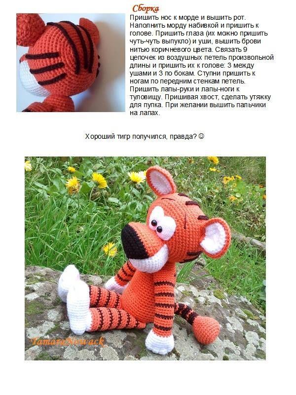 Free Russian Amigurumi Patterns In English : Free tiger amigurumi - pattern in Russian Amigurumi ...