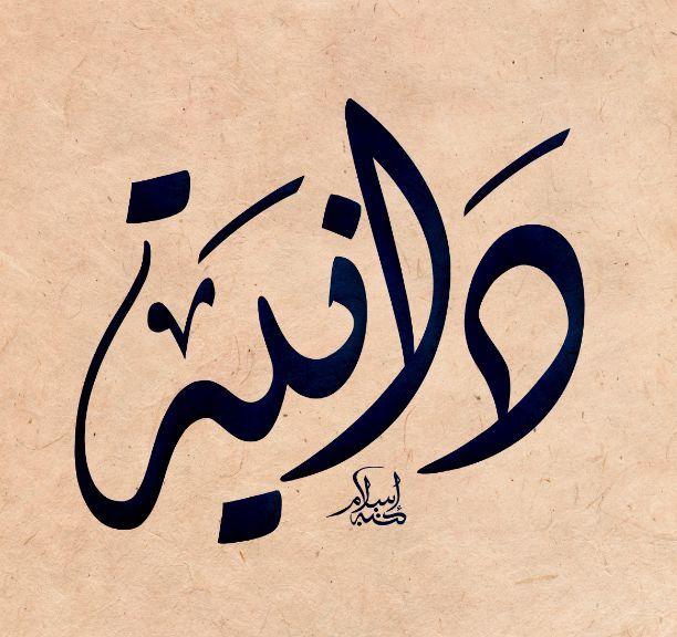أسرار عن معنى اسم دانية Dania في علم النفس وصفاتها موقع مصري In 2021 Modern Calligraphy Quotes Calligraphy Quotes Arabic Calligraphy