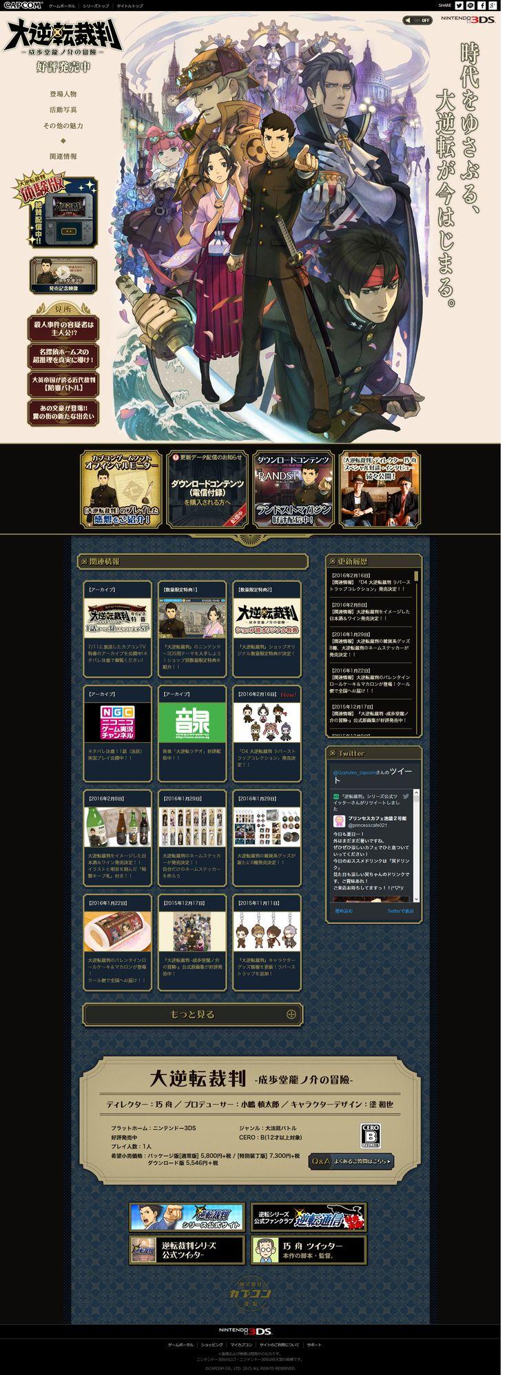 DAIGYAKUTENSAIBAN(Japanese) #WebDesign