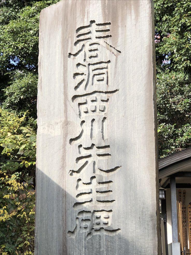 一行写経を毎月やっている目黒不動尊の瀧泉寺。境内の大きな碑は父の師匠筋の豊道春海先生によるもの。 素晴らしい碑です。お近くにいらしたら是非ご覧ください。  #写経 #目黒 #不動尊 #碑 #豊道春海
