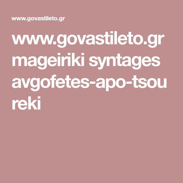 www.govastileto.gr mageiriki syntages avgofetes-apo-tsoureki